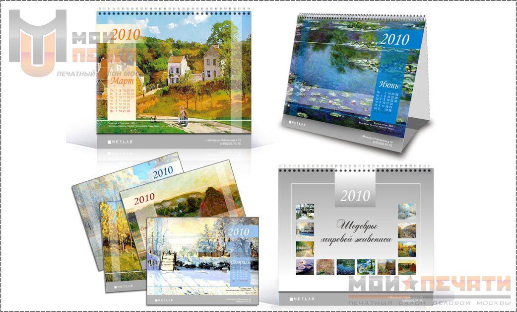 Праздничный календарь на май 2015