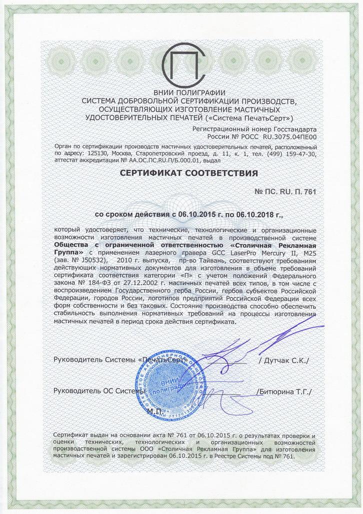 Лицензия на изготовление штампов