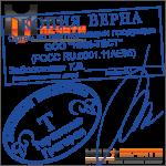 Печати и штампы ОТК, Факсимиле / копия подписи